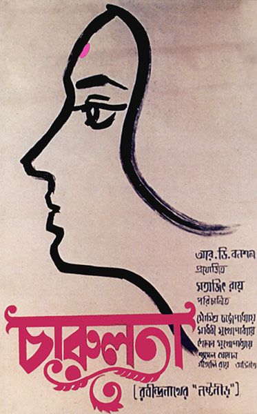 Credit: BFI/Society for the Preservation of Satyajit Ray Archives and Ray Estate, Kolkata Charulata (The Lonely Wife), 1964: Ray's command of portraiture can be observed throughout his graphic work, from the faces of characters he sketched for children's stories to his charming depictions of directors he met or admired, such as John Ford and Akira Kurosawa. Here his fragile, minimal brushstrokes bring alive the longing of the film's lonely housewife for her husband's cousin. ...