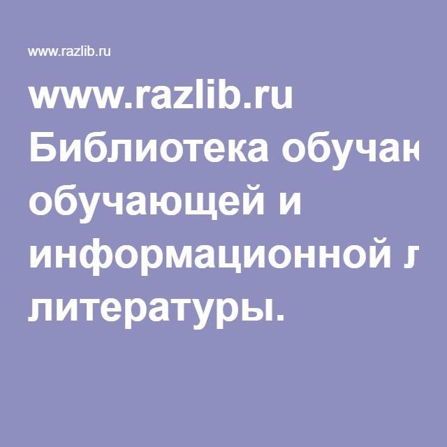 www.razlib.ru Библиотека обучающей и информационной литературы.