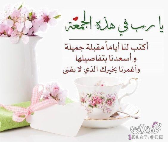 جمعه مباركه 2018 تهانى بيوم الجمعه 3dlat Net 24 17 7206 Good Evening Greetings Good Morning Arabic Beautiful Morning Messages