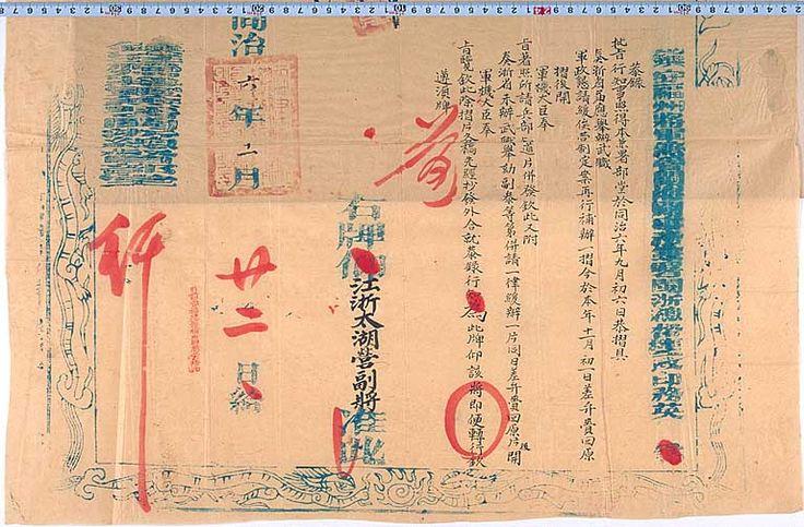 京都大学法学部所蔵「中国清代民国公私文書」
