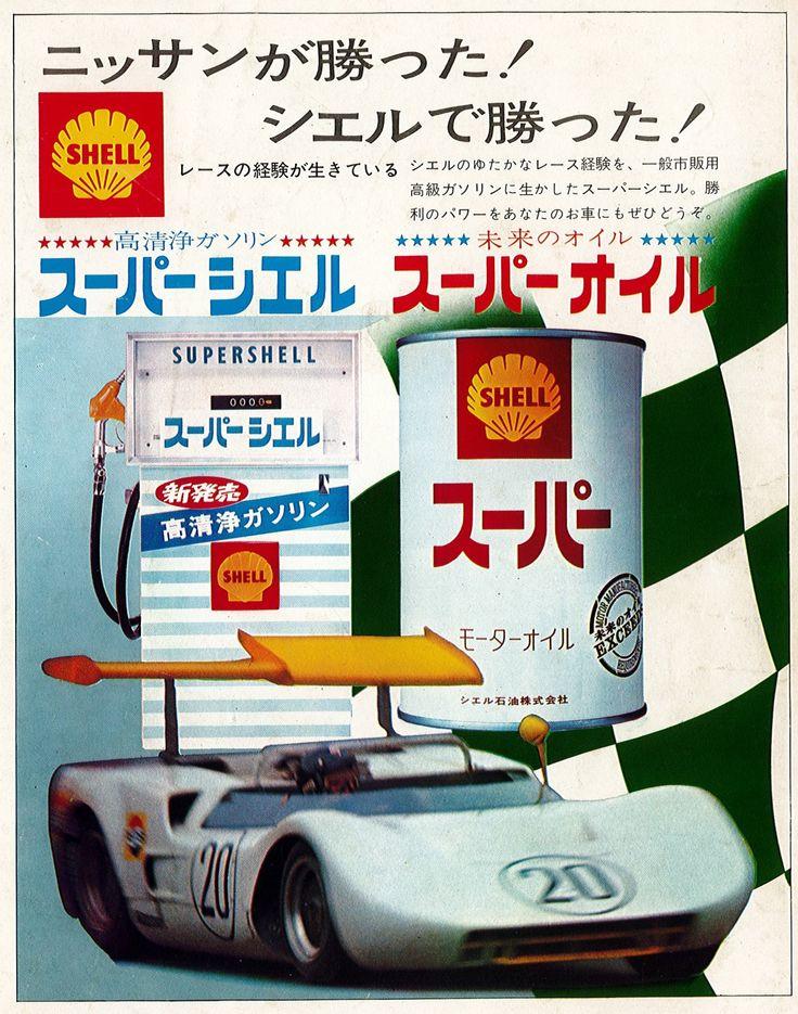 Nissan R381とシェル石油 Shell ニッサングラフの広告 カーライフ 日産 シェル石油