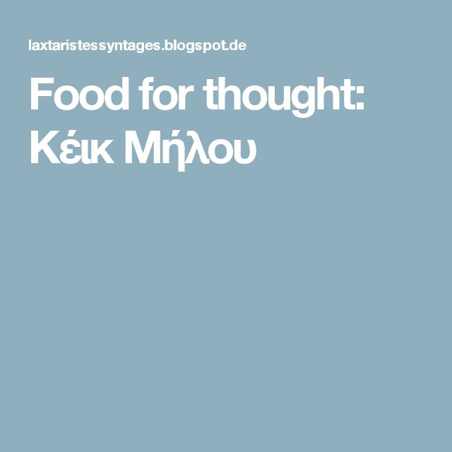 Food for thought: Κέικ Μήλου