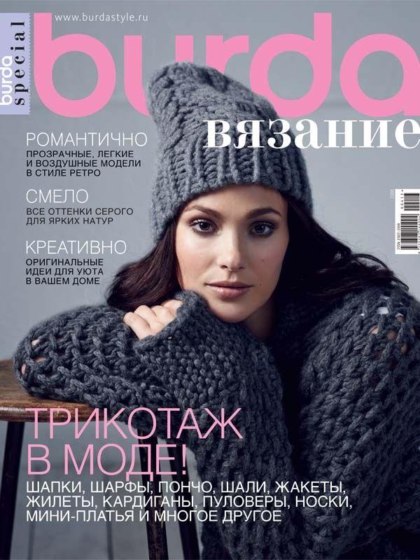 Журнал по вязанию Burda. Вязание №4/2013 на Verena.ru
