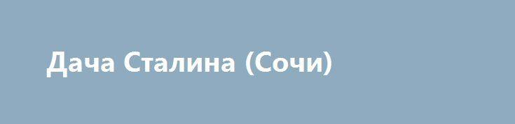 Дача Сталина (Сочи) https://nunataka.ru/dacha-stalina-sochi/  Дача Сталина в Сочи – это излюбленный экскурсионный объект туристов, посещающих Южный город. Но какова история этого здания? Чем оно привлекает отечественных поклонников Советского периода истории нашего государства и иностранных гостей? Давайте откроем маленькие тайны Дачи Сталина в Сочи. Дача в Сочи многие годы была для Сталина одной из самых любимых. Каждый год он проводил […] {{AutoHashTags}}