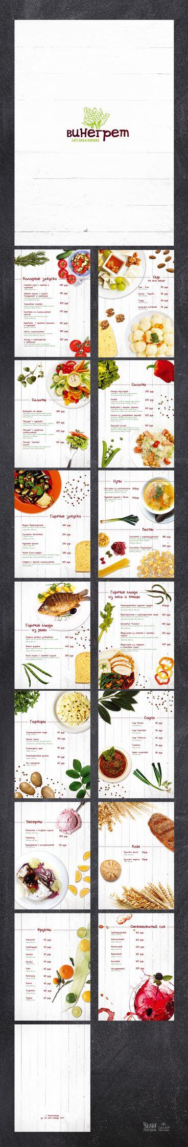 меню ресторана «Винегрет»