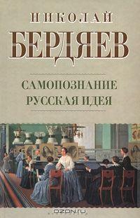 Н.А.Бердяев, «Русская идея. Основные проблемы русской мысли 19 века и начала 20 века».