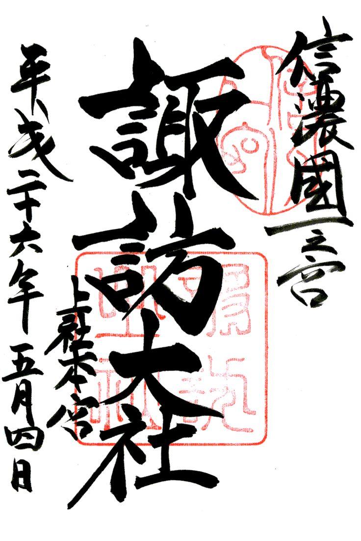 【諏訪大社上社本宮】御朱印 平成26年5月4日 2014/05/04
