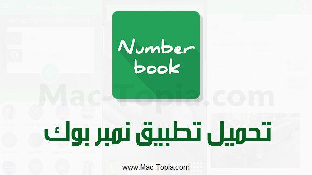 تحميل تطبيق نمبر بوك Number Book لكشف رقم المتصل اخر اصدار مجانا ماك توبيا Books