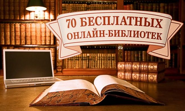 70бесплатных онлайн-библиотек