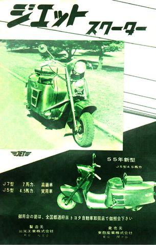 1955年ジェットスクーター三光工業株式会社(東京都八王子)