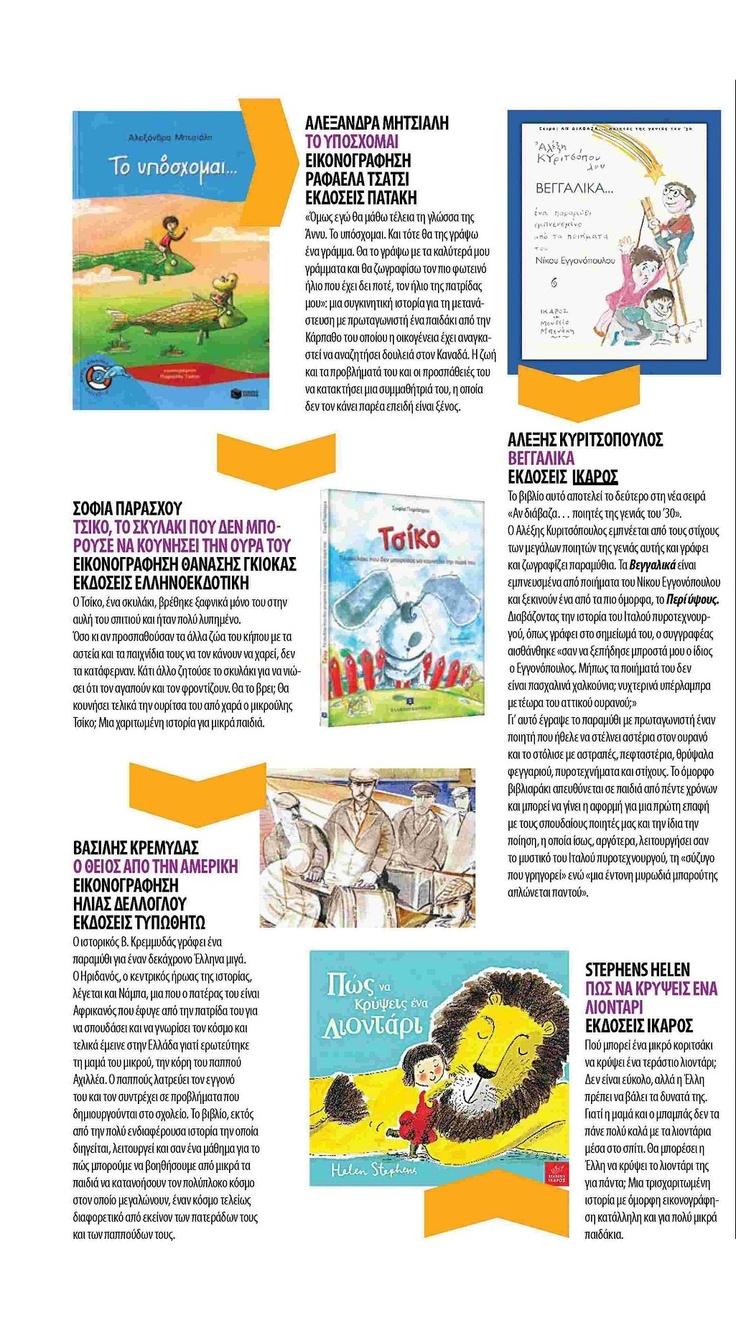 Παιδικά βιβλία μας στο Τaλκ (5/9/2012)