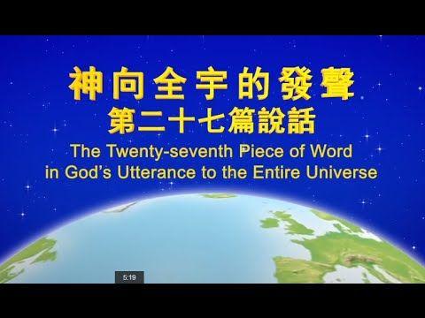 "God's Utterance ""The Twenty-seventh Piece of Word in God's Utterance to ..."