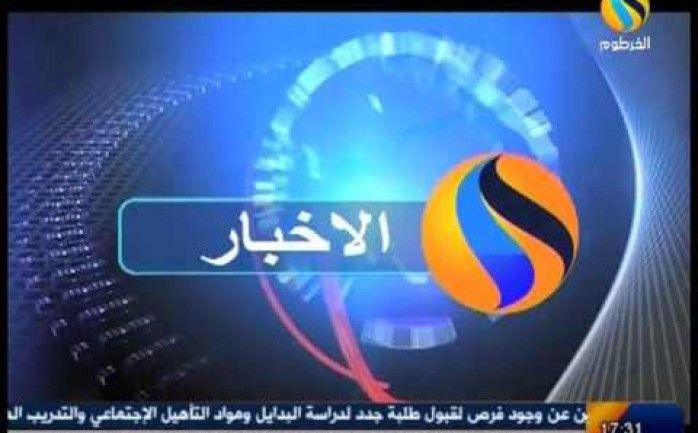 تردد قناة الخرطوم على النايل سات اليوم 14 6 2020 Tech Logos School Logos Georgia Tech Logo
