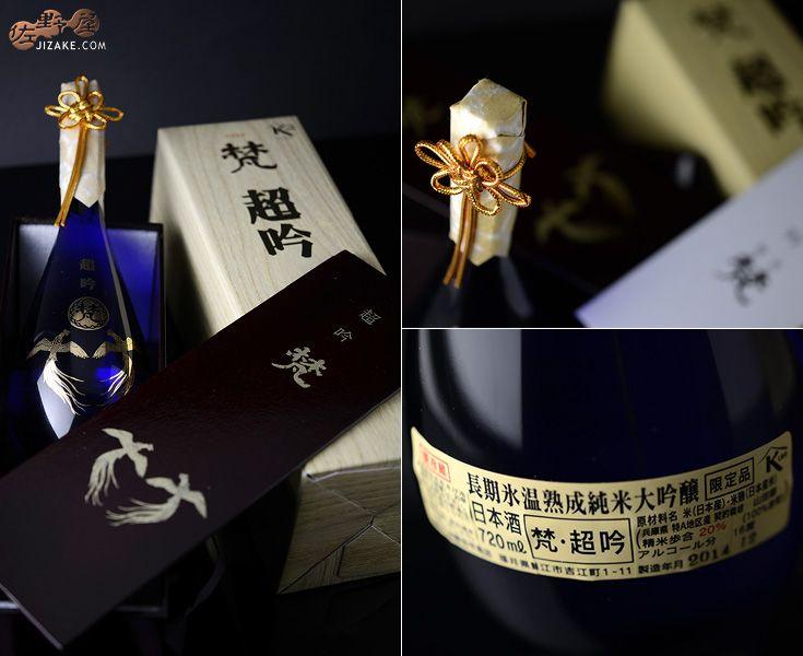 【箱入】梵 超吟 純米大吟醸 漆箱入り豪華版