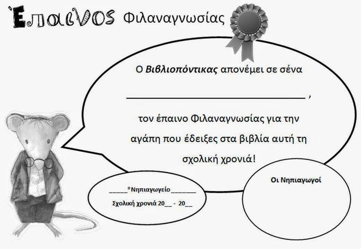 Δραστηριότητες, παιδαγωγικό και εποπτικό υλικό για το Νηπιαγωγείο: ΦΑΚΕΛΟΙ ΕΡΓΑΣΙΩΝ (PORTFOLIO)