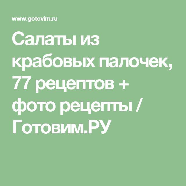 Салаты из крабовых палочек, 77 рецептов + фото рецепты / Готовим.РУ