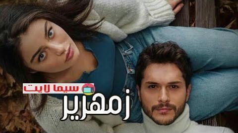 مسلسل زمهرير مترجم الحلقة 9 التاسعة Zemheri قصة عشق Drama Incoming Call Screenshot