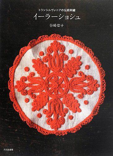 イーラーショシュ トランシルヴァニアの伝統刺繍 谷崎 聖子 http://www.amazon.co.jp/dp/4579114442/ref=cm_sw_r_pi_dp_GoRLub0JJMNVA