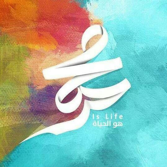 محمد صلى الله عليه وآله وسلّم