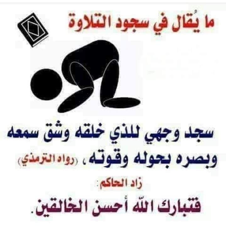 ما يقال في سجود التلاوة الصلاة Islam Calligraphy Fictional Characters