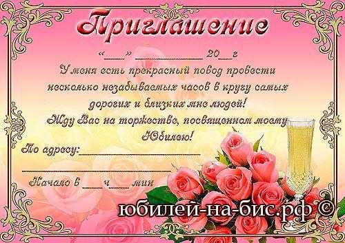 Пригласительные открытки на юбилей шаблоны, городом чебоксары открытки