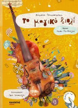 Ένα μαγικό βιολί θα πλημμυρίσει με νότες τη Γκριζούπολη και όλα θα αλλάξουν.. Την Παρασκευή 4 Απριλίου στις 18:00 στον ΙΑΝΟ - Σταδίου 24, Αθήνα..