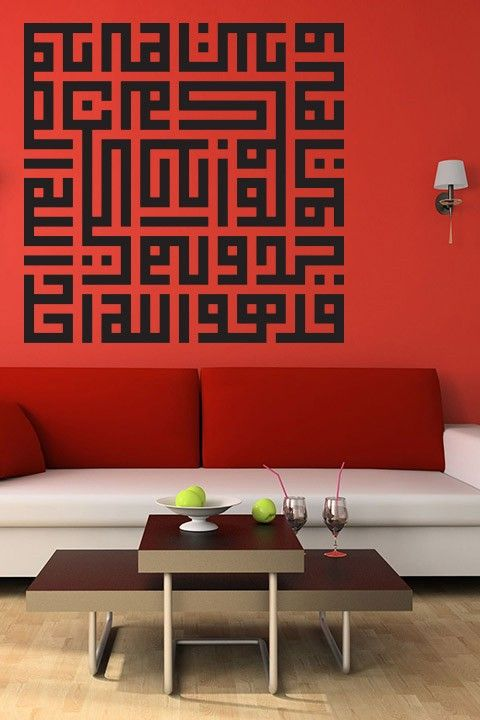 Surah Al Ikhlas. Wall Sticker. Surah Al Ikhlas the 112th chapter in Koran (translated as:Say,He is Allah,the One,Allah the Eternal Refuge,He neither begets nor is born,Nor is there to Him any equivalent) in kufi square Arabic calligraphy http://walliv.com/surah-al-ikhlas-islamic-wall-art