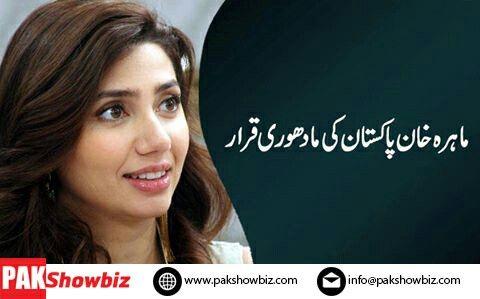 Mahira khan. Pakistan ki Madhuri qarar
