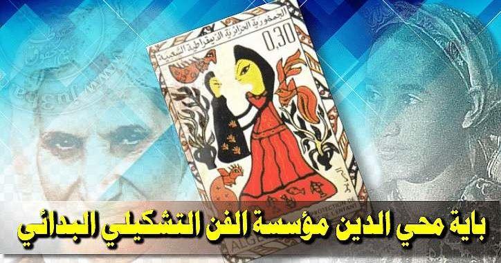 باية محي الدين أو فاطمة حداد وهو إسمها الحقيقي ولدت بالجزائر سنة 1931 وهي من رواد وعمالقة الفن التشكيلي و من أسس مدرسة الفن البدائي Book Cover Art Cover