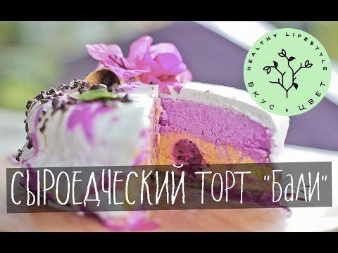 Торт сыроедческий   raw   vegan   рецепт от Вкус&Цвет - YouTube