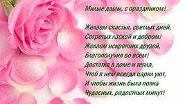 8 марта открытки: 10 тыс изображений найдено в Яндекс.Картинках