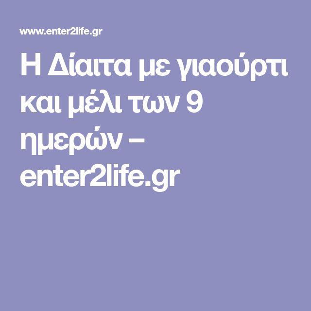 Η Δίαιτα με γιαούρτι και μέλι των 9 ημερών – enter2life.gr