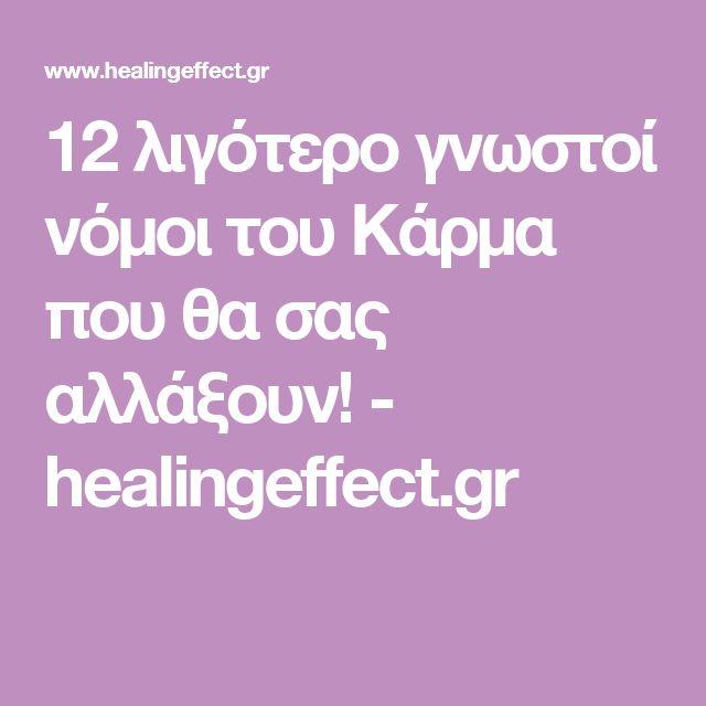 12 λιγότερο γνωστοί νόμοι του Κάρμα που θα σας αλλάξουν! - healingeffect.gr