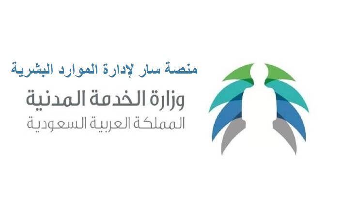 وزارة الخدمة المدنية منصة سار الالكترونية لادارة الموارد البشرية Public Notes