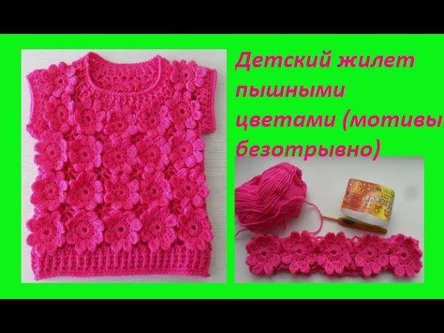Детский жилет из пышных цветов (мотивы) Crochet for baby (бэби #41)