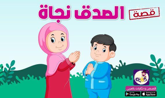 قصص قصيرة هادفة للاطفال اقرأها لطفلك قصص قصيرة هادفة ومعبرة بالعربي نتعلم Character Fictional Characters Save