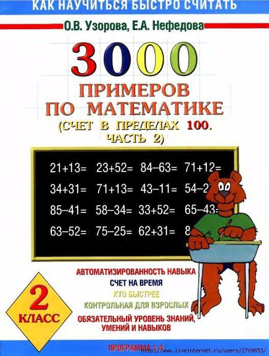 1 (529x700, 276Kb)