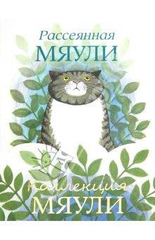 Мяули - главная героиня серии детских книг, написанных Джудит Керр.