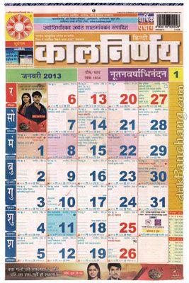 Kalnirnay Calendar