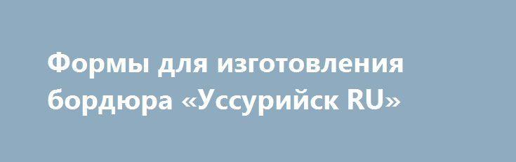 Формы для изготовления бордюра «Уссурийск RU» http://www.pogruzimvse.ru/doska32/?adv_id=1281  ООО «Интэк» предлагает Вашему вниманию формы и оборудование для производства  дорожного и тротуарного бордюров методом вибролитья.   Полипропиленовые формы изготовлены из морозостойкого полипропилена с увеличенной толщиной стенок (7 мм.) и ребрами жесткости. Преимущества данных форм - не изгибает при формовки, сохраняют геометрию. Размеры готового бордюра 1000х300х150 и 1000х220х75 мм.    Установки…