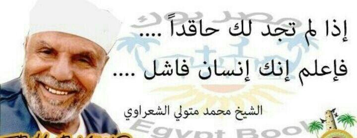 خواطر للشيخ محمد متولي الشعراوي منتديات درر العراق