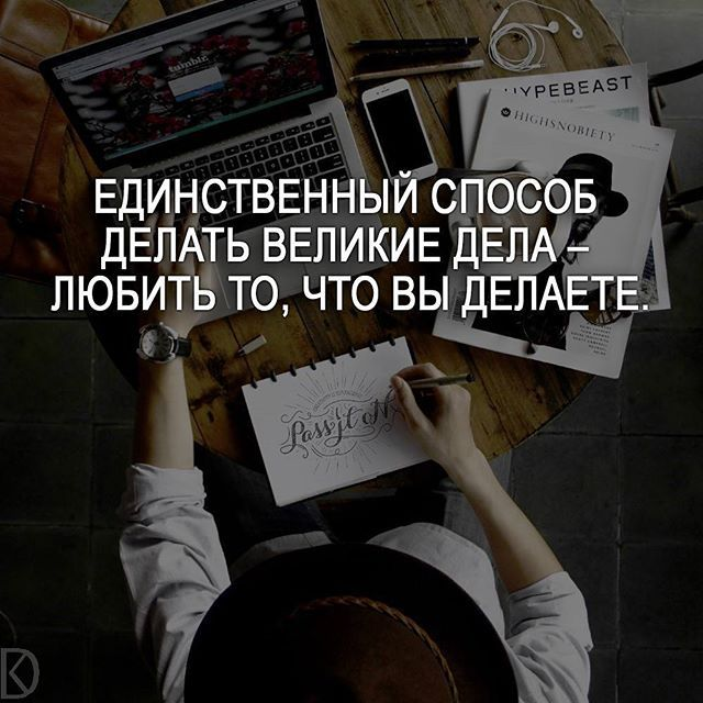 Одни люди просыпаются по утрам чтобы начинать великие дела, другие - чтобы начинать мелкие, третьи - чтобы ничего не начинать... но все начинают с туалета. ©Стас Янковский. . #мотивация #цитата #мысливслух #дела #цитатывеликихмужчин #мысли  #правдажизнионатакая #психология #мысли_на_ночь #цитатанаутро #мысльдня #цитатынедели #цель #deng1vkarmane