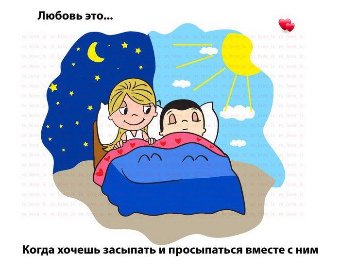 Любовь это... - Love is... (45 картинок)