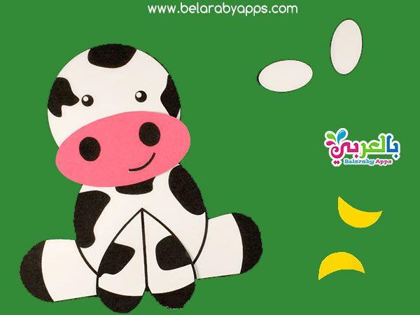 لعبة صنع حيوانات المزرعة بقرة بالورق اشغال يدوية للاطفال Pdf بالعربي نتعلم Farm Craft Cow Craft Paper Crafts For Kids
