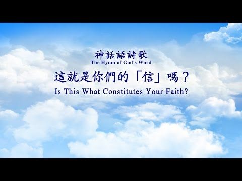 "The Hymn of God's Word ""Is This What Constitutes Your Faith"""