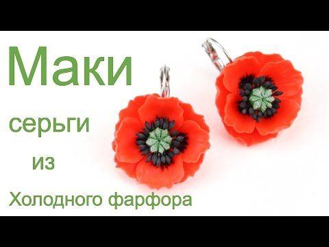Маки серьги из холодного фарфора мастер класс - YouTube