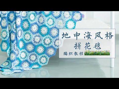How to Crochet Blanket: Mediterranean-style blanket 1/2 - YouTube
