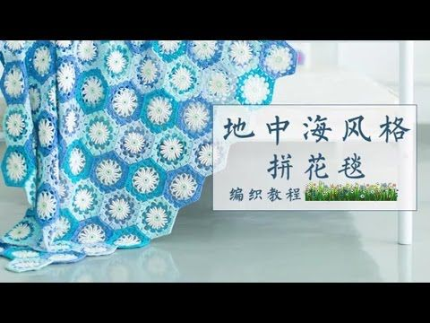 How to Crochet Blanket: Mediterranean-style blanket 1/2 - YouTube