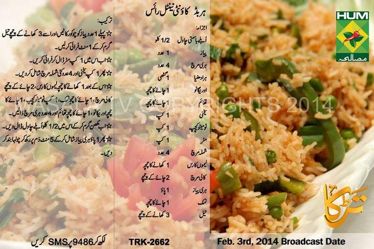 Herbed Continental Rice Recipe in Urdu