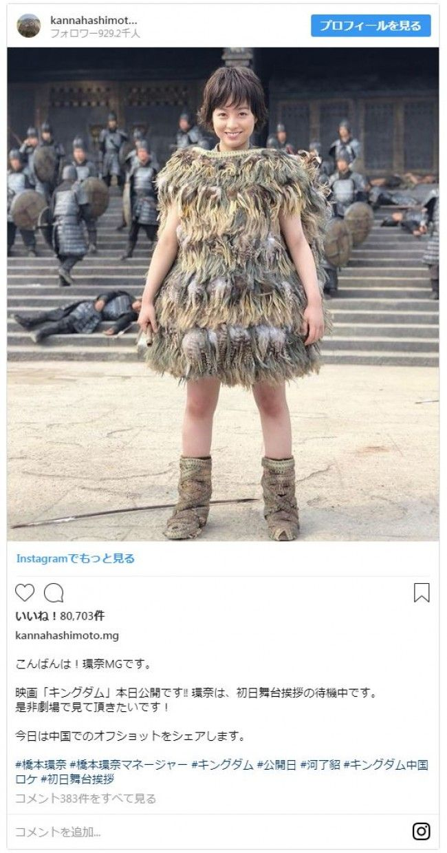 【芸能】橋本環奈、ショートヘア&もふもふ衣装がかわいい 『キングダム』オフショット